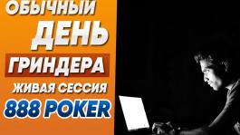 Обычный день гриндера нл10-нл30. Лайв сессия 888 покер