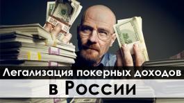 Легализация покерных доходов в России