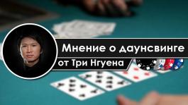 История про даунсвинг от покерного миллионера Три Нгуена