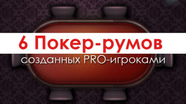 Покер-румы, созданные игроками