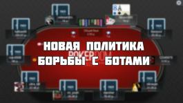 Официальный ответ Pokerdom по ситуации с ботами