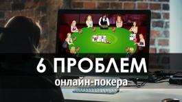 Современные проблемы онлайн-покера: какие виды покера под угрозой?