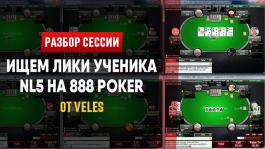 Разбор Лайв сессии рега нл5 на 888 покер