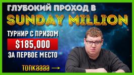 Невероятный проход «Tonkaaa» в Sunday Million на PokerStars (видео)