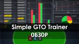 Simple GTO Trainer — программа для обучения GTO-стратегиям от Simple Postflop