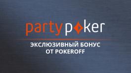Мгновенный бонус до $100 для депозитеров на partypoker