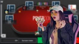Стримерша Карина будет играть на Pokerdom 22 февраля (СТАРТ 18:30 МСК)