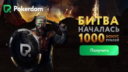 Бездепозитный бонус 1000 рублей вновь доступен на Pokerdom (upd. предложение неактуально)