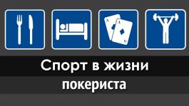 Purity о важности спорта в жизни покериста