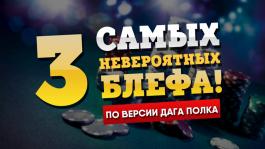 Топ-3 сумасшедших блефа от легенд покера по версии Дуга Полка
