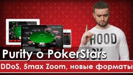 Мнение Purity о PokerStars: хакерские атаки, 5max Zoom и новые форматы