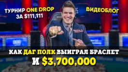 Как Даг Полк выиграл браслет WSOP (видео)
