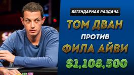 Том Дван против Фил Айви в раздаче на $1,108,500
