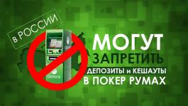 PokerStars готовятся к проблемам в России: новый закон о запрете тpaнзaкций