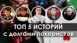 Топ-5 историй с долгами русскоговорящих игроков