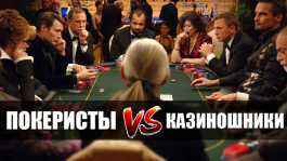 Покерист — не лудоман: сравнение игроков в покер и казино