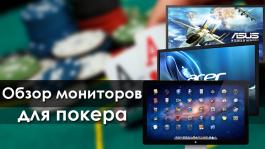 Обзор мониторов для игры в покер