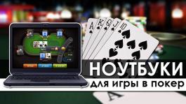 Какой ноутбук выбрать покеристу в 2018 году?