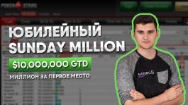 Обзор юбилейного турнира - Pokerstars Sunday Million от Buehler