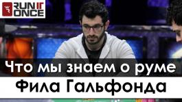 «Run It Once Poker»: Что нам известно о руме Фила Гальфонда