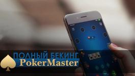 Полный бекинг в PokerMaster: принимаем заявки