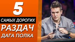 ТОП-5 самых крупных банков Дагласа Полка за покерную карьеру
