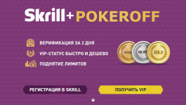 VIP-уровень Silver в платёжной системе Skrill при регистрации от Pokeroff