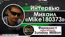 """Михаил """"Mike180373"""": «Занес в Sunday Million $178к. Супруга попросила никому не рассказывать»"""