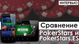 Интервью с регуляром лимита €10 Spin&Go на PokerStars.es