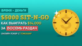 Как выиграть $14,000 за минуту в Sit&Go (Видео от стримера)