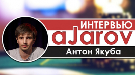 """Антон """"aJarov"""" Якуба: «Проиграл all-in на $100.000. Пошел покурил. Ну и ладно...»"""
