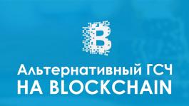 Новая концепция работы ГСЧ на блокчейн