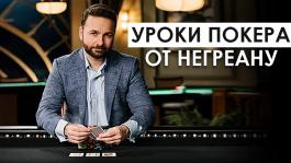 Даниэль «KidPoker» Негреану даёт уроки покера