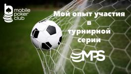 Турнирная серия MPS 2018 (часть вторая)