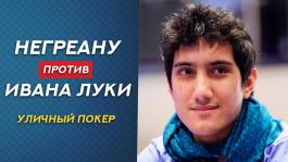 Битва диапазонов от Негреану и Ивана Луки на Super High Roller PCA 2018