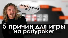 Пять причин для перехода на partypoker