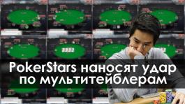 PokerStars планируют ограничить мультитейблинг в кэш-играх?
