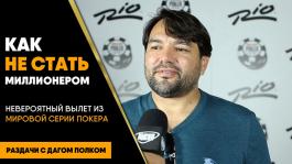 Фантастический вылет из ME WSOP: разбор Дага Полка
