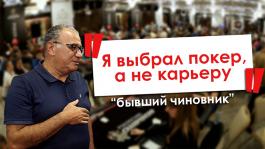 Чиновник из Ульяновска выиграл крупную сумму в покер: им заинтересовалась прокуратура