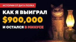 Дуг Полк: «Как выиграть $900кк и остаться в минусе» (видео)