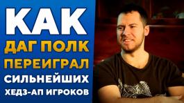 Дуглас Полк против топовых ха-игроков (видео)
