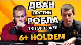Стратегия 6+ Холдема. Том Дван vs Эндрю Робл на Triton Poker