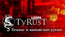 Бекинг в китайских румах: фонд «ТуRusT» объявляет набор