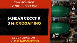 Как там в Microgaming'e: живая сессия в RedStar poker