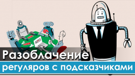 Скандалы, интриги, подсказчики: Блог Топрега