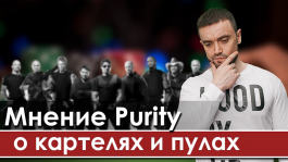 Purity о картелях: «Румы могут прекратить существование пулов в любой момент»