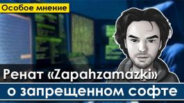 Интервью с Ренатом «Zapahzamazki» Ляпиным о подсказчиках и запрещенном софте