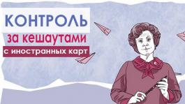В Госдуму внесён законопроект о контроле снятия наличных с иностранных карт