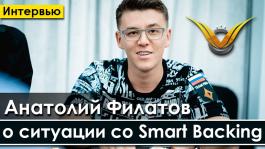 """Анатолий """"nl_profit"""" Филатов: «Smart Backing — легальная компания с лицензией, они дважды проходили аудит у PokerStars»"""