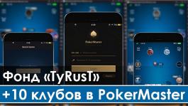Фонд «ТyRusT» добавляет 10 новых клубов на PokerMaster